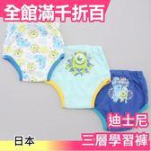 【小福部屋】【迪士尼三件組】日本 男生 三層幼兒訓練學習褲 戒尿布幫手 卡通內褲【新品上架】