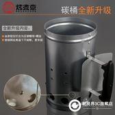 快速引炭桶點炭桶起火器木炭引燃桶助燃器生火碳桶