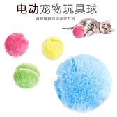 啃咬毛絨玩具球 貓咪狗狗寵物電動玩具【時尚大衣櫥】