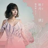 陳怡婷 牡丹情 CD 免運 (購潮8)