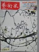 【書寶二手書T1/雜誌期刊_YBP】藝術家_435期_米羅米羅告訴我…