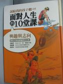 【書寶二手書T3/親子_JLP】面對人生的10堂課-興趣與志向_石芳瑜等