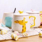 店慶優惠-創意可愛卡通陶瓷杯韓版馬克杯子帶蓋勺個性情侶喝水杯牛奶咖啡杯