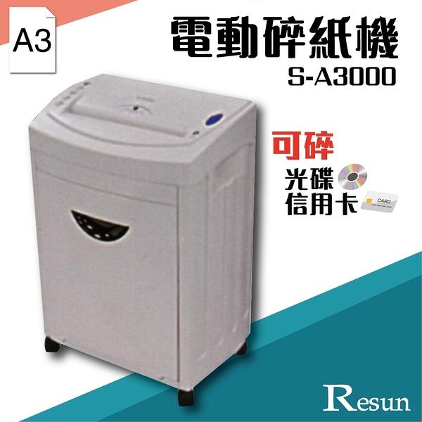 店長推薦 - Resun【S-A3000】電動碎紙機(A3)可碎信用卡 光碟 CD 卡片