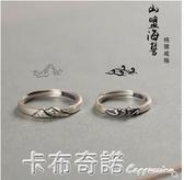 海誓山盟 925純銀情侶戒指一對女男復古簡約活口泰銀對戒個性禮物 卡布奇諾