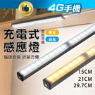 LED智能光控人體感應燈 節能省電 衣櫃...