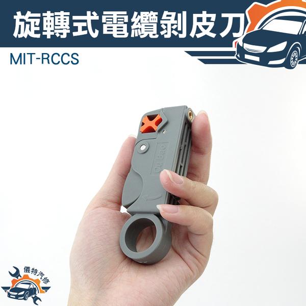 《儀特汽修》MIT-RCCS旋轉式電纜剝皮刀 網路電信 電纜剝線刀 同軸電纜 剝線器