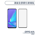 OPPO AX5s 滿版全膠鋼化玻璃貼 保護貼 保護膜 鋼化膜 9H鋼化玻璃 螢幕貼 H06X7