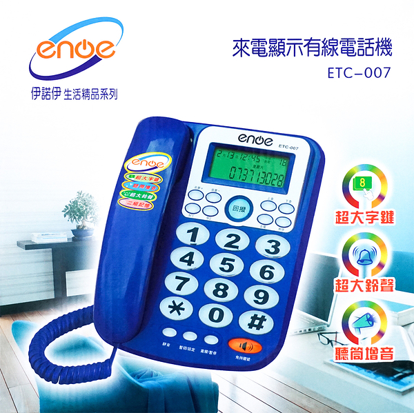 大字鍵來電顯示有線電話機 ETC-007