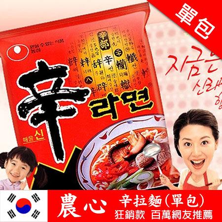 韓國正宗 農心 辛拉麵 (單包入) 韓國必買 韓式 韓國泡麵 泡麵 消夜 拉麵