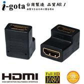 [富廉網] i-gota 愛購它 HDMI (母)-(母) 90° 專用轉接器(AHDMISS90)