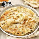 蔥阿伯.祖傳蔥抓餅(5片/包,共三包)﹍愛食網