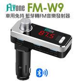 FLYone FM-W9 車用免持/4.1藍芽轉FM音樂傳輸/MP3音樂播放器【FLYone泓愷】
