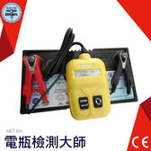 利器五金 汽車電池檢測器 專業型 電瓶檢測大師 發電機 啟動馬達 電瓶測試器