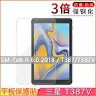 防爆膜 SAMSUNG Galaxy Tab A 8.0 2018 T387 平板保護貼 三星 T387V 保護膜 鋼化膜 玻璃貼 螢幕保護貼