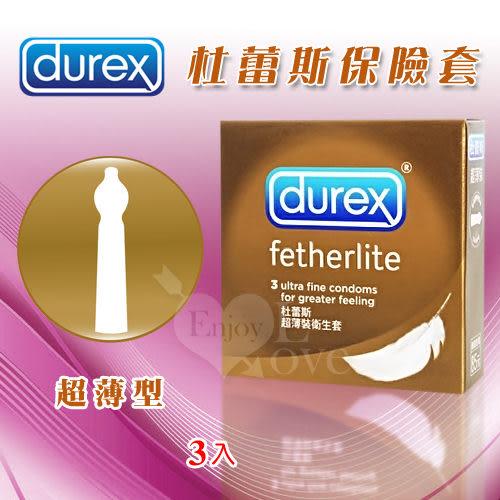 《蘇菲雅情趣用品》Durex 杜蕾斯超薄型保險套 3入裝