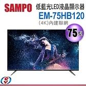【信源電器】75吋 SAMPO聲寶LED液晶顯示器(4K)內建聯網 EM-75HB120 / EM75HB120