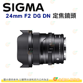 預購 SIGMA 24mm F2 DG DN 定焦鏡頭 恆伸公司貨 適用 SONY E / L-Mount