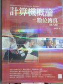 【書寶二手書T9/大學資訊_HHJ】計算機概論-數位傳真_胡昭民