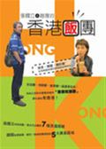 (二手書)張國立+趙薇的香港飯團
