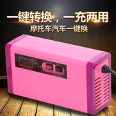 汽車摩托車電瓶充電器12v40ah60ah100ah干水電池自動識別通用   color shop
