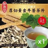 【南紡購物中心】【麗紳和春堂】厚切黃金牛蒡茶片(100g/包)-1包組