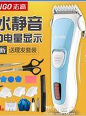 嬰兒理髮器超靜音電推剪充電式剃發嬰幼兒童剃頭髮刀小孩寶寶家用 可可鞋櫃