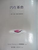 【書寶二手書T1/宗教_C3O】內在革命_李元春, ROBERT