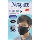 口罩 3M 舒適型口罩 成人型  單入/盒 L 酷黑色