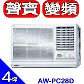 SAMPO聲寶【AW-PC28D】《變頻》窗型冷氣