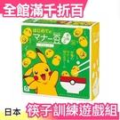 日本EYEUP 寶可夢 Pokemon 皮卡丘夾夾樂  益智玩具 仿真火鍋新款 桌遊【小福部屋】