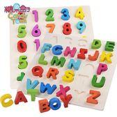 數字玩具兒童認數立體拼圖字母積木開發益智玩具1-3-5-6歲男女孩
