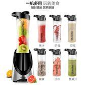 HTZ-1011A榨汁機家用迷你全自動果蔬多功能便攜式學生果汁杯