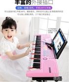 電子琴兒童初學女孩多功能1-3-6-12歲男孩61鍵鋼琴寶寶 『優尚良品』YJT
