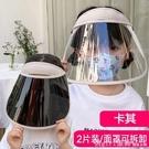 護目鏡 兒童防曬臉罩夏兒童防護面罩夏男女寶寶防曬遮陽帽太陽帽防紫外線 618購物節