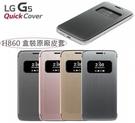 【免運+買一送一】【LG G5 原廠皮套】CFV-160 G5 H860原廠感應式皮套【神腦代理盒裝公司貨】Quick Cover