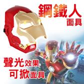 鋼鐵人聲光可開面具 鋼鐵人 面具 聲光效果 可掀面具 美國隊長 ⭐星星小舖⭐ 台灣出貨【CO208】