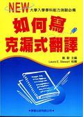 (二手書)如何寫克漏式翻譯《升大學必備》