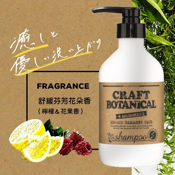 《日本製》aminoRESQ 工藝植萃洗髮精 400ml   ◇iKIREI