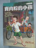 【書寶二手書T1/兒童文學_JDF】賣肉粽的小孩_許正芳