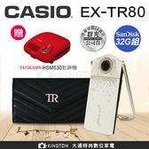 加贈TESCOM鬆餅機 CASIO TR80 璀璨施華特仕版 立即出貨 公司貨 送32G卡+鋼化螢幕貼+手拿包+手鍊