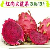 【南紡購物中心】【愛蜜果】紅肉火龍果3入 (約3斤/箱)