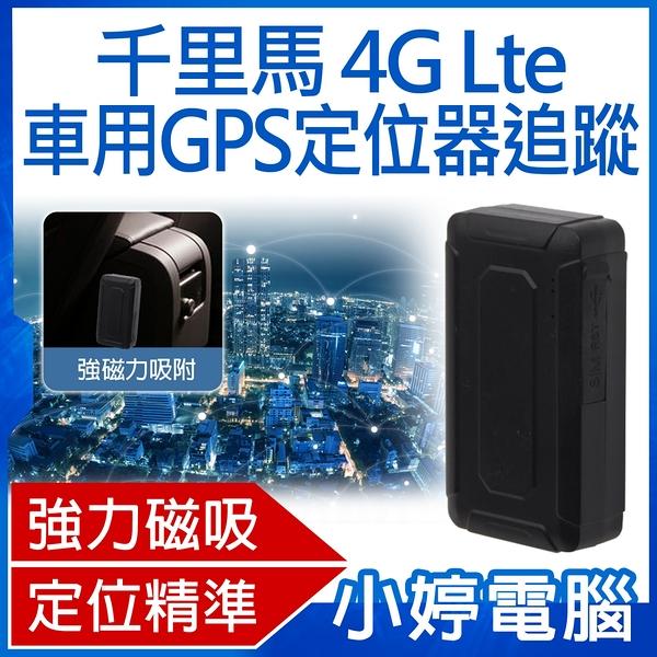 【免運+3期零利率】全新 千里馬車用GPS定位追蹤器 4G Lte 遠傳亞太 強磁性吸附 GPS LBS多重定位