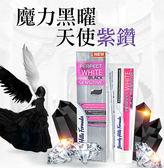 《紫鑽黑系列》活性碳抗敏護齦亮白4效合一牙膏 (100ml / 130g)【歐洲比佛利山莊美白牙膏】