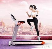家用款超靜音男女簡易折疊走步小型平板健身房室內跑步機 aj4700『美好時光』