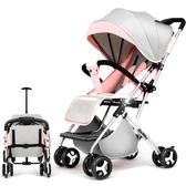 嬰兒推車可坐可躺超輕便