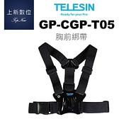《台南-上新》TELESIN GoPro GP-CGP-T05  高品質 T款 胸前綁帶 適用 HERO7 6 /5/4/3