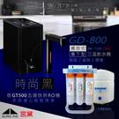 宮黛 GD-800 觸控式冰冷熱三溫飲水機 (時尚黑) ●搭贈最新五道快拆RO機(市價9800) ●換濾心輕鬆簡單