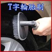 (特價出清) 洗車工具 T字輪胎刷【AE10080】99愛買小舖