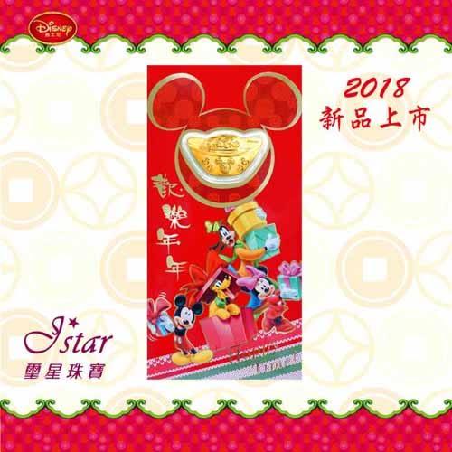 Jstar 璽星珠寶-迪士尼系列富貴寶發財金 純金紅包 (祝福家族)